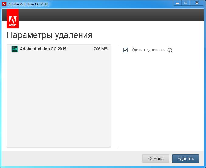 Adobe Audition CC 2015 параметры удаления