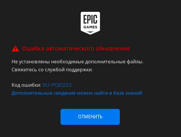 Код ошибки SPQE12U-23 Unreal Engine