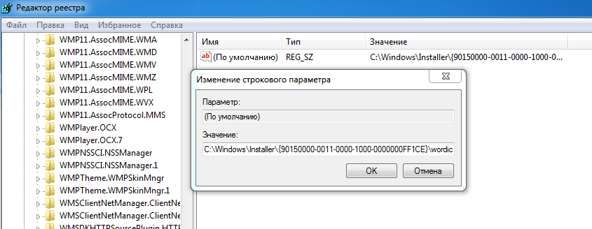 Редактор реестра Installer