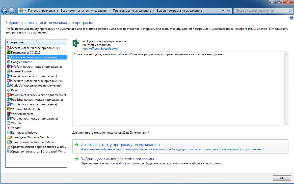Выбор программ по умолчанию windows