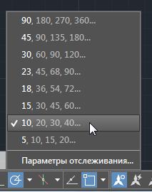 AutoCAD настройка полярных градусов